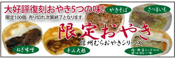 201006-ivent-oyaki.jpg