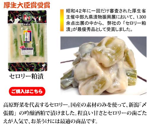 daijin-serori.jpg