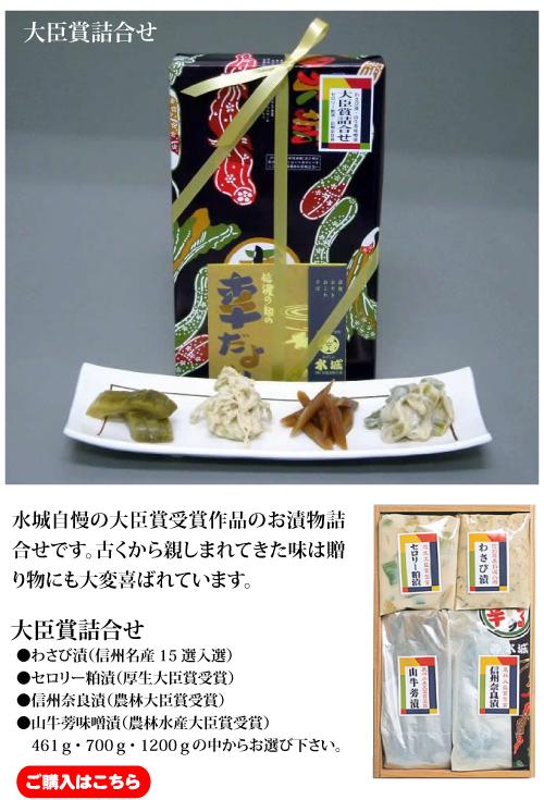 daijin-set.jpg