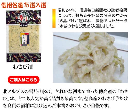 daijin-wasabi.jpg