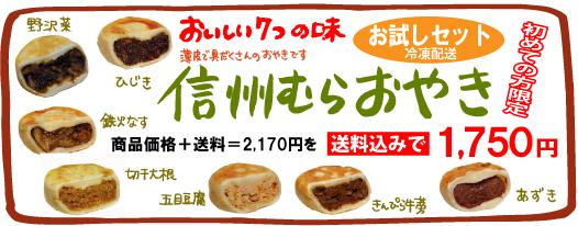 oyaki-otamesi-b.jpg