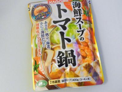 海鮮トマト鍋005