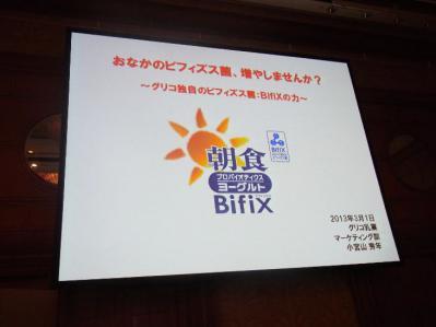 BifiX006.jpg