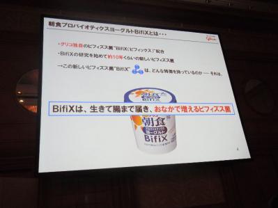 BifiX008.jpg
