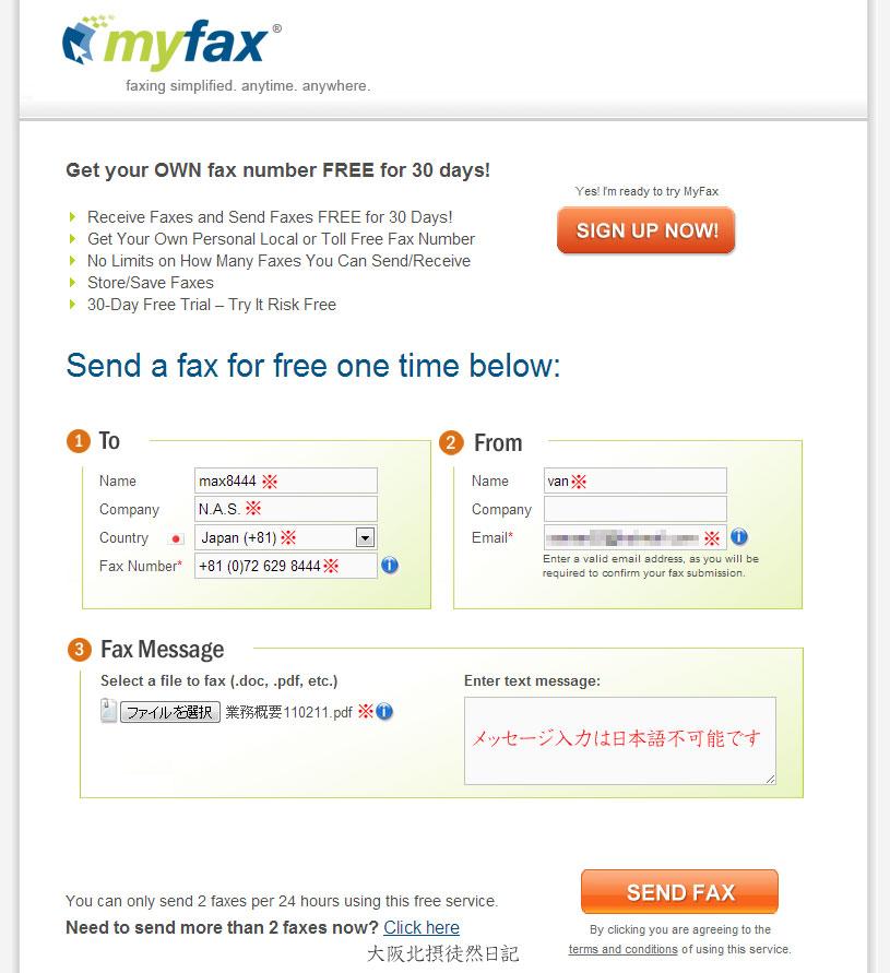 20131226_MyFax_Fax送信準備