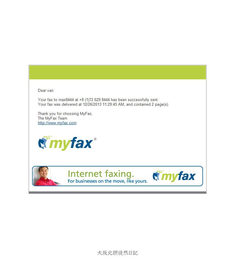 20131226_MyFax_受信完了