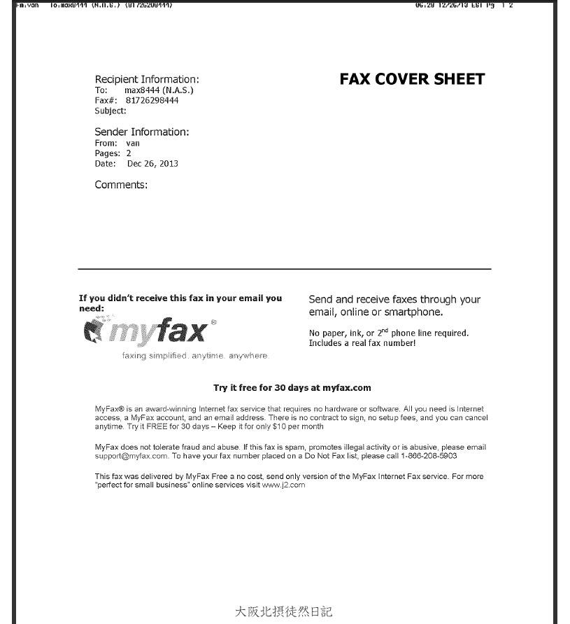 20131226_MyFax_受信FAX