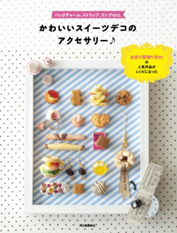 _5sweets-cover_20120323012223.jpg