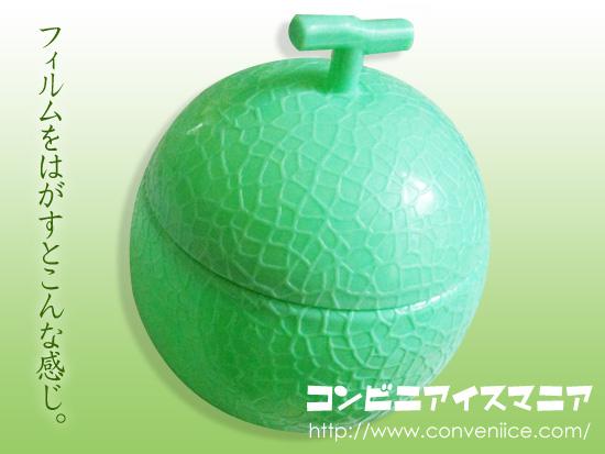 melonball071.jpg