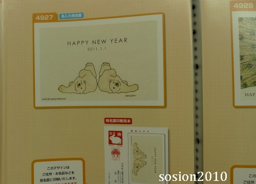 sosionnengamaruyamazoo201000.jpg