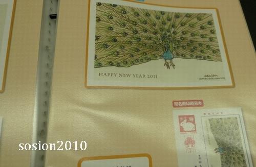 sosionnengamaruyamazoo201001.jpg