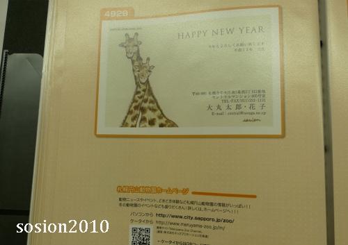 sosionnengamaruyamazoo201002.jpg