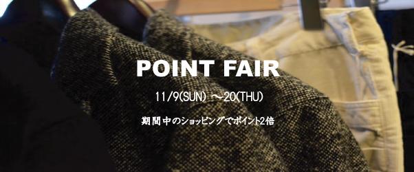ポイントフェア2014