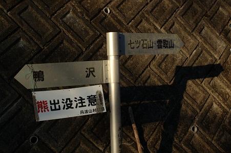 登山口の道標