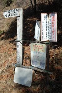 七つ石小屋の道標