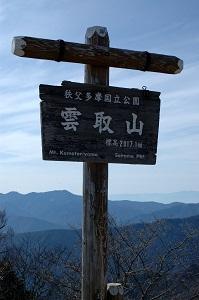 東京側山頂