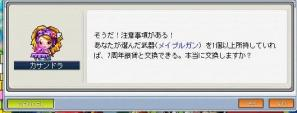 M武器→銀貨