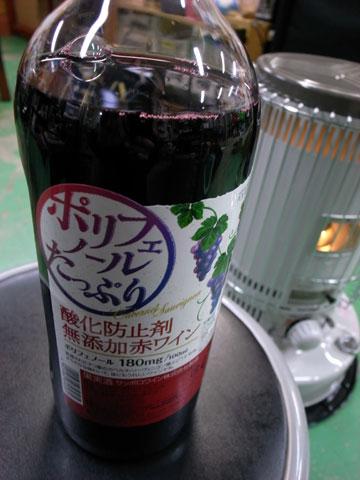 ポリフェノールたっぷり赤ワイン