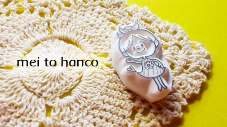 hanco_120522_001.jpg