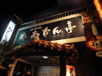 2010Ishigaki_214.jpg