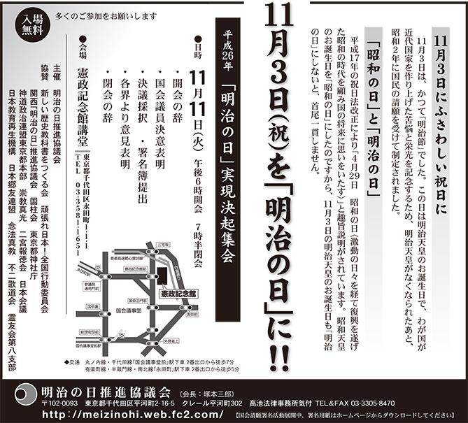 20141103産経意見広告小