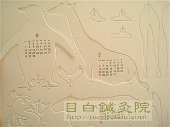2014カレンダー1動物