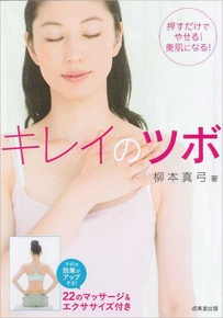 『キレイのツボ』発売のお知らせ