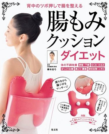 腸もみクッション表紙画像2014