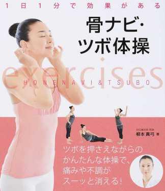 骨ナビ・ツボ体操 新星出版 2014
