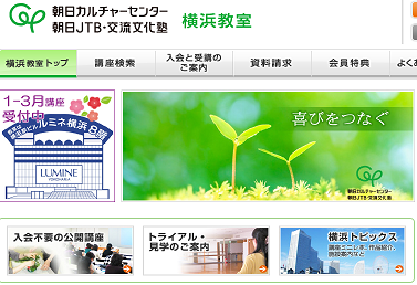 朝日カルチャーセンター横浜の画面の切り取り
