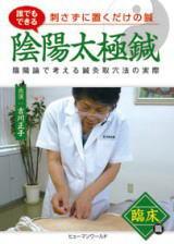 陰陽太極鍼DVD