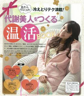 温活ブック画像2014年1月号