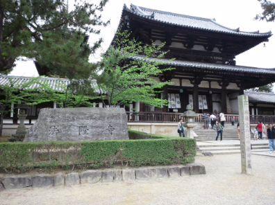 法隆寺入口
