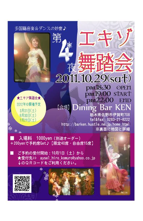 エキゾ舞踏会