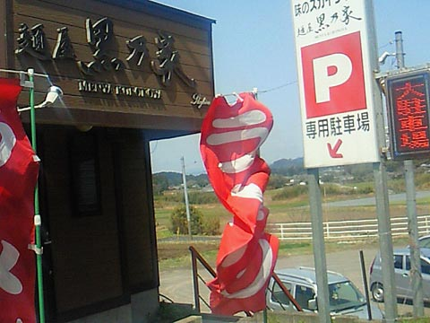 kuronoya2.jpg