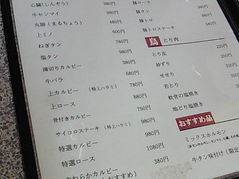 nikunoichiban3.jpg