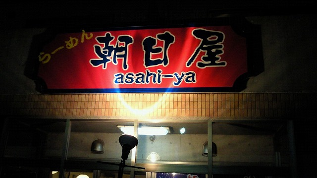 asahiya01.jpg