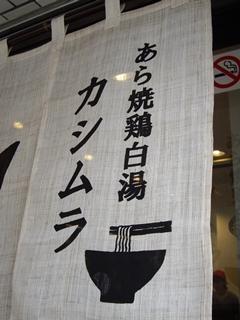 あら焼鶏白湯カシムラ 暖簾