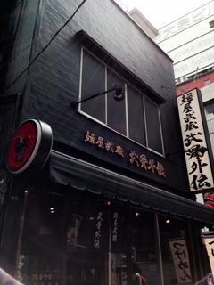麺屋武蔵武骨外伝
