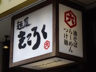 麺屋 きころく 成増店 看板
