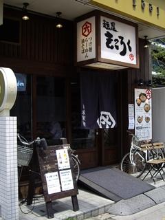 麺屋 きころく 成増店
