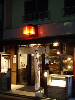 中華そば・つけ麺 タナカ90