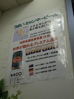 油そば 力 ミャンマービール