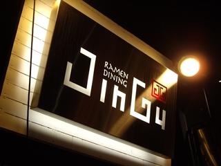 RAMEN DINING JinGu看板