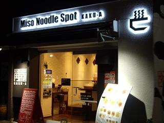 MisoNoodleSpot角栄KAKU-A