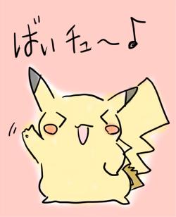 ばいチュ~♪