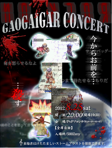 PvPでコンサート?!