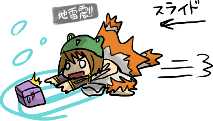 地雷震!?