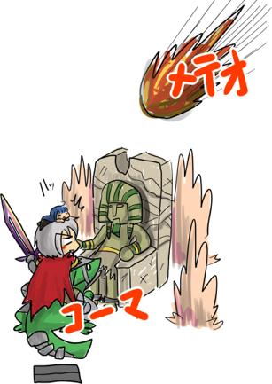 アモンラー戦