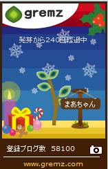 gremzクリスマスバージョン